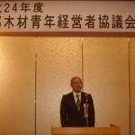 京都木材経営者協議会H24総会を開催!会長スピーチしました。